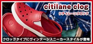 crocs citilane clog シティレーン クロッグ 正規品…ロックスならではの快適なクロッグにヴィンテージスニーカースタイルが登場