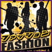 FASHION ファッション 一覧 New Era(ニューエラ)、HUF(ハフ)、VOLCOM(ボルコム)