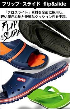 フリップ・スライド -flip&slide- カラー・パターンが多彩! 「クロスライト」素材を採用し、軽い履き心地と快適なクッション性を実現。