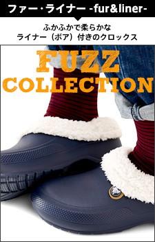 ファー・ライナー -fur&liner- ふかふかで柔らかな、もこもこライナー(ボア)付きのクロックス