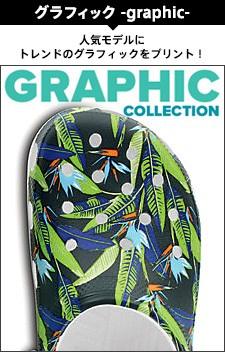グラフィック -graphic- 人気モデルにトレンドのグラフィックをプリント!WEB限定商品も。