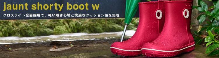 jaunt shorty boot w ジョーント ショーティー ブーツ