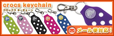 crocs keychain クロックス キーチェーン 正規品