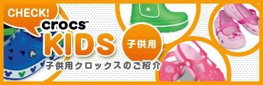 crocs Kids/子供用 クロックス