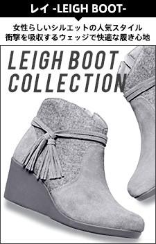 レイ -leigh boot- 女性らしいシルエットの人気スタイル。衝撃を吸収するウェッジで快適な履き心地。