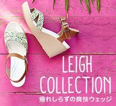 LEIGH collection 女性の夏の定番「レイ ウェッジ」が、さらに快適に可愛く進化!