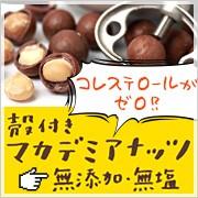 殻付きマカデミアナッツ オーストラリア 無添加 無塩 深煎り 正規品