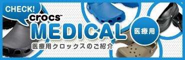 crocs Medical/医療用 クロックス