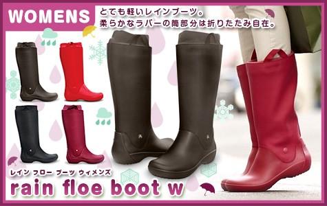 rain floe boot w レインフロー ブーツ ウィメンズ 正規品…ソフトなテキスタイルライニングは暖かさをもたらし快適に過ごせます