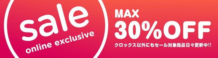 SALE!! セール!!  期間限定セール特集 最大30%OFF!! クロックス以外にもセール対象商品日々更新中!!