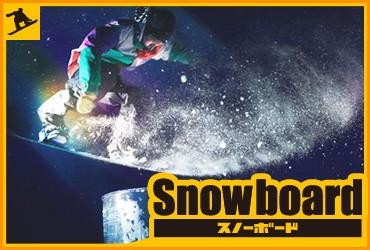 Snowboard/スノーボード