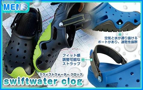 swiftwater clog スウィフトウォーター クロッグ 正規品