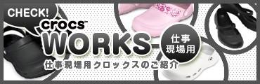 crocs Works/仕事現場用 クロックス