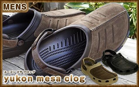 crocs yukon mesa clog ユーコン メサ クロッグ 正規品