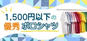 1,500 円以下の優秀ポロシャツ