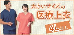 大きいサイズの医療上衣