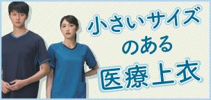 小さいサイズのある医療上衣