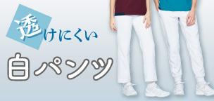 透けにくい白パンツ