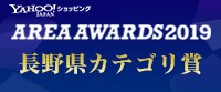 YAHOOショッピングエリアアワード2017長野県DIY賞