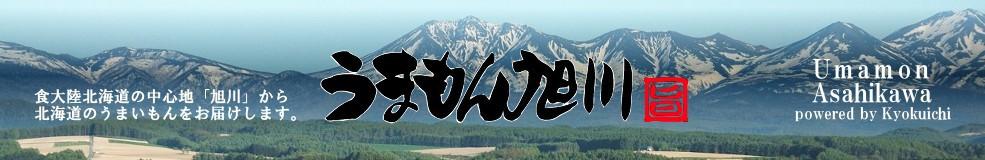 北海道の中心にある市場より直送します!