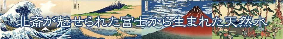 北斎が魅せられた、富士から生まれた天然水