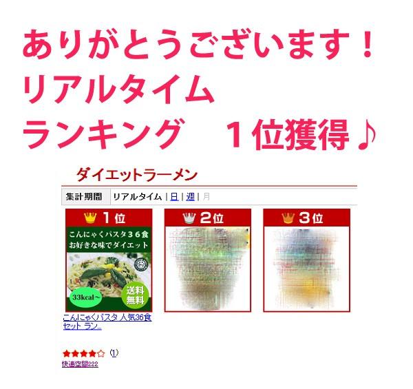 ランキングNO1 こんにゃくパスタ こんにゃくラーメンシリーズ ダイエット