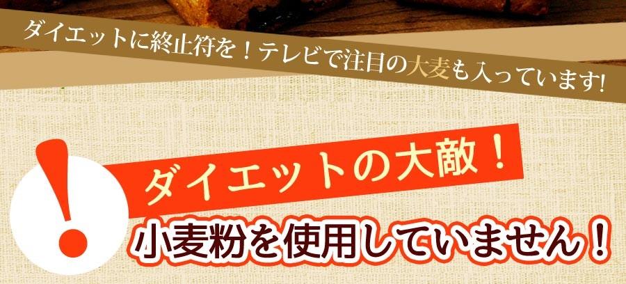 かまや ダイエット スィーツ スイーツ 低GI おから 大豆 食物繊維
