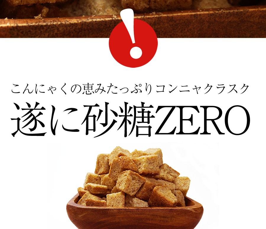 ZEROマンナンラスク胚芽プラス ダイエット食品 ダイエット ドライフルーツ スイーツ 低カロリー こんにゃく プレミアムラスク 置き換え ダイエット 麦芽 砂糖不使用