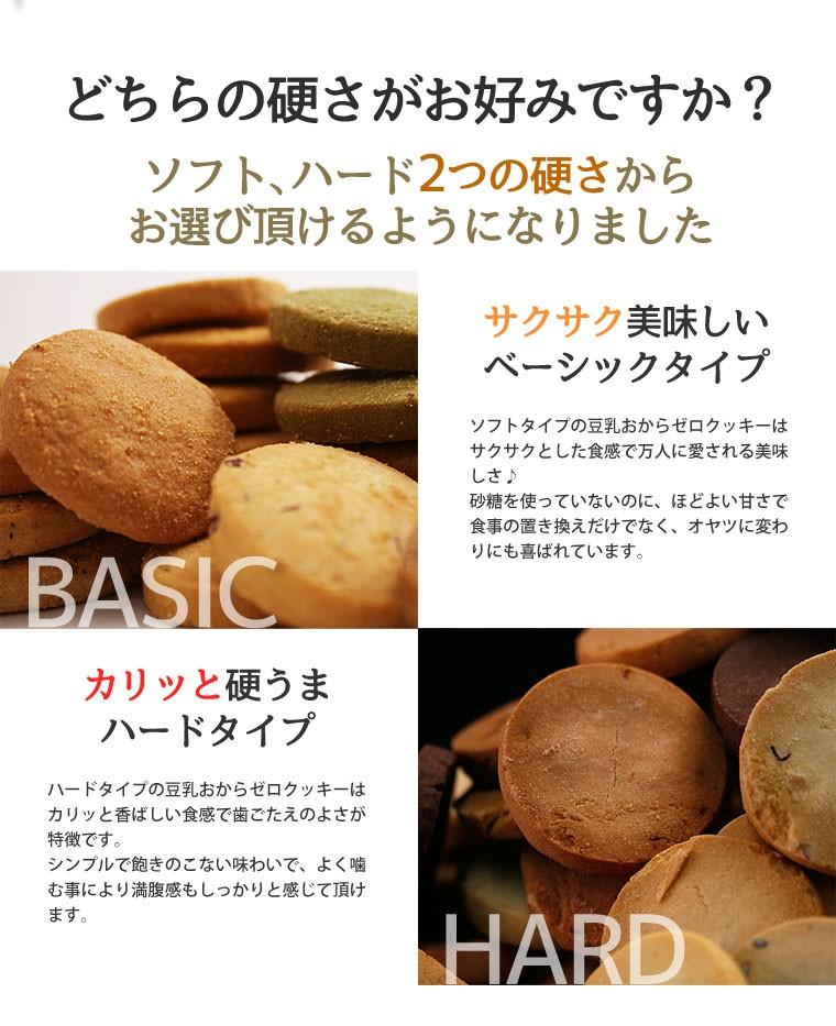 豆乳おからクッキートリプルZERO 10種   訳あり ダイエットクッキー お試し 250g わけあり 豆乳おからゼロクッキー 豆乳おからクッキー おからクッキー ダイエット食品 ダイエットクッキー わけあり品