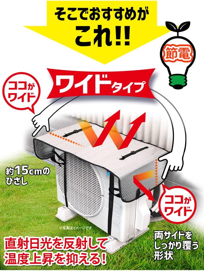 エアコン室外機用ワイドでしっかり遮熱エコパネル