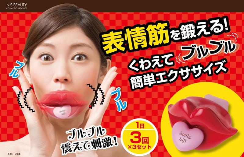 リフトアップトレーナー ほうれい線 引き締め リフトアップ グッズ 顔 器具 表情筋 解消 口元 たるみ ひきしめ 上げる 口角 エクササイズ トレーニング