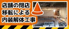 店舗の閉鎖・移転による内装解体工事案内
