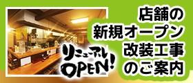 店舗の新規オープン・改装工事案内