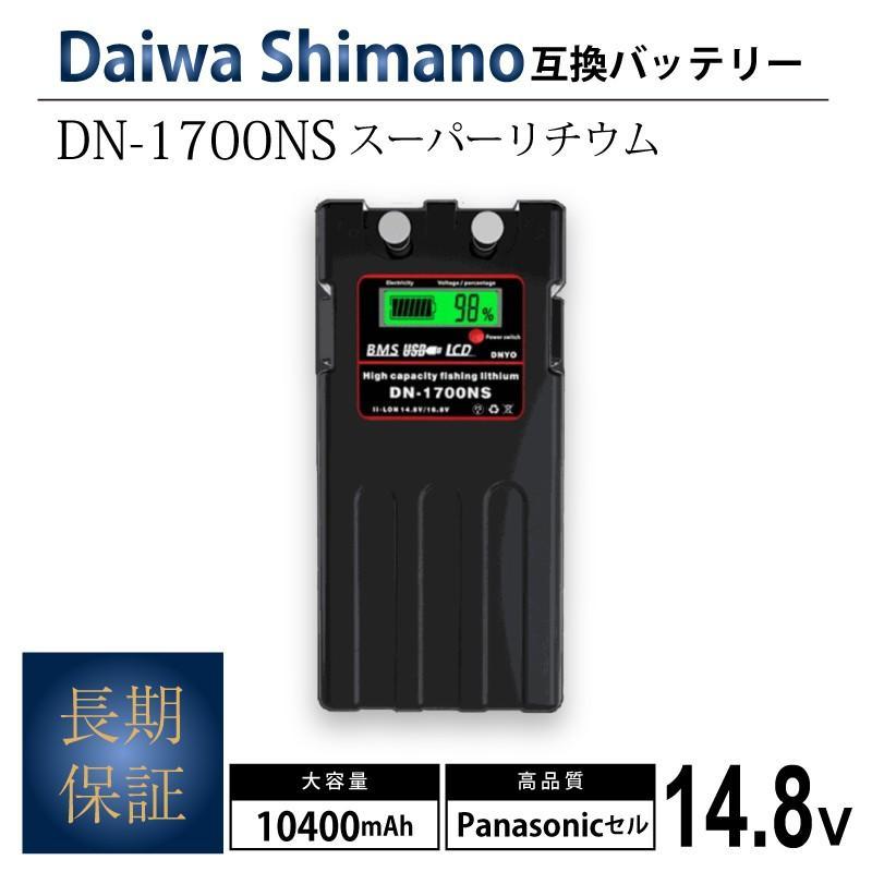 ダイワ シマノ 電動リール用 DN-1700NS スーパーリチウム バッテリー 充電器 セット 14.8V 10400mAh SONYセル k2linksfactory 11