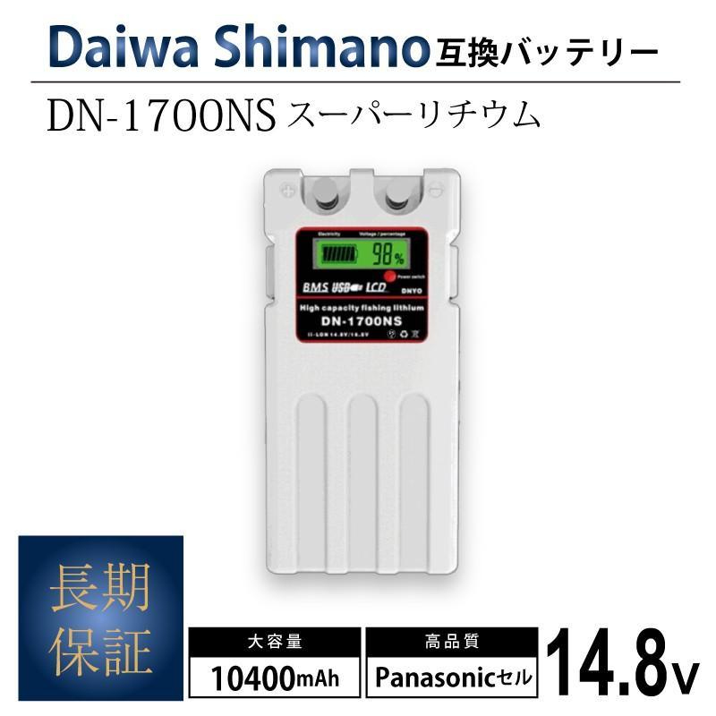 ダイワ シマノ 電動リール用 DN-1700NS スーパーリチウム バッテリー 充電器 セット 14.8V 10400mAh SONYセル k2linksfactory 10