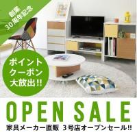 創業30周年記念 家具メーカー直販3号店オープンセール