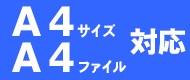A4・A4ファイル対応バッグ