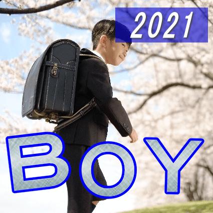 2021ランドセル男の子