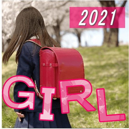 2021ランドセル女の子