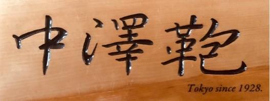 中澤鞄 ロゴ