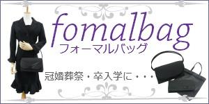 フォーマル