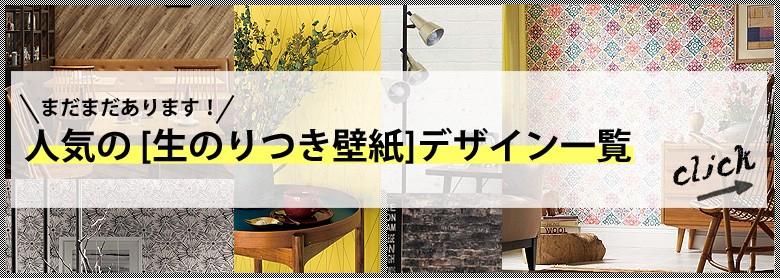 人気の生のりつき壁紙デザイン一覧