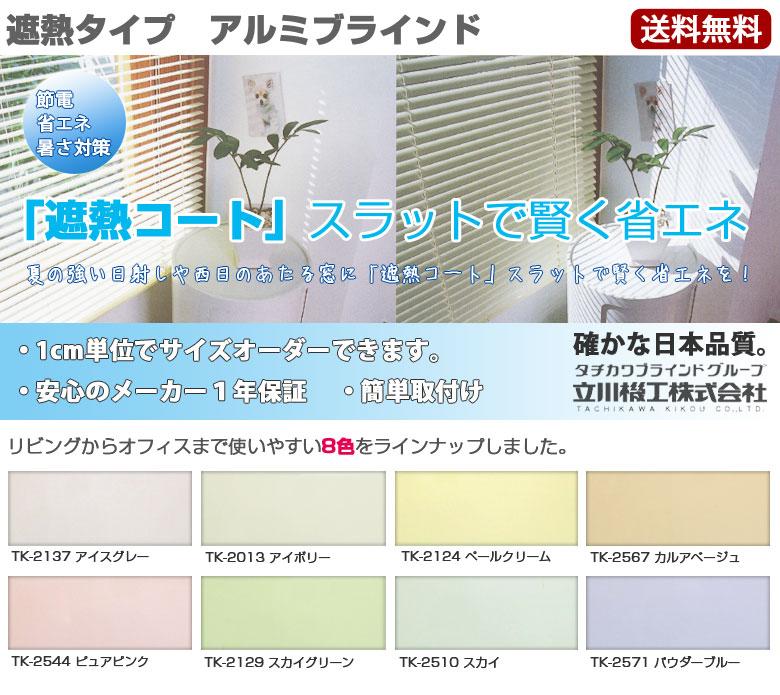 省エネ、節電、断熱、暑さ対策に「遮熱コート」スラットのアルミブラインド
