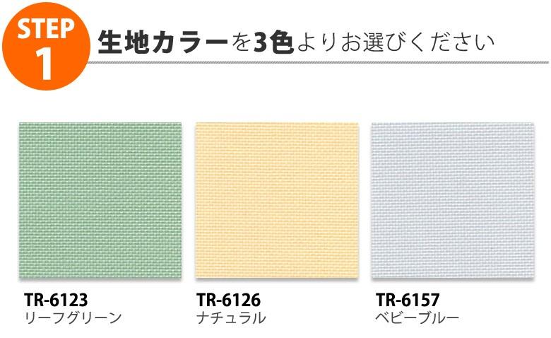 ロールスクリーン 浴室タイプ 生地カラー