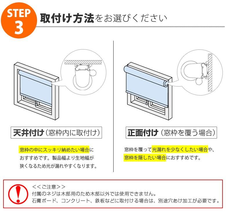 ロールスクリーン 取付け方法