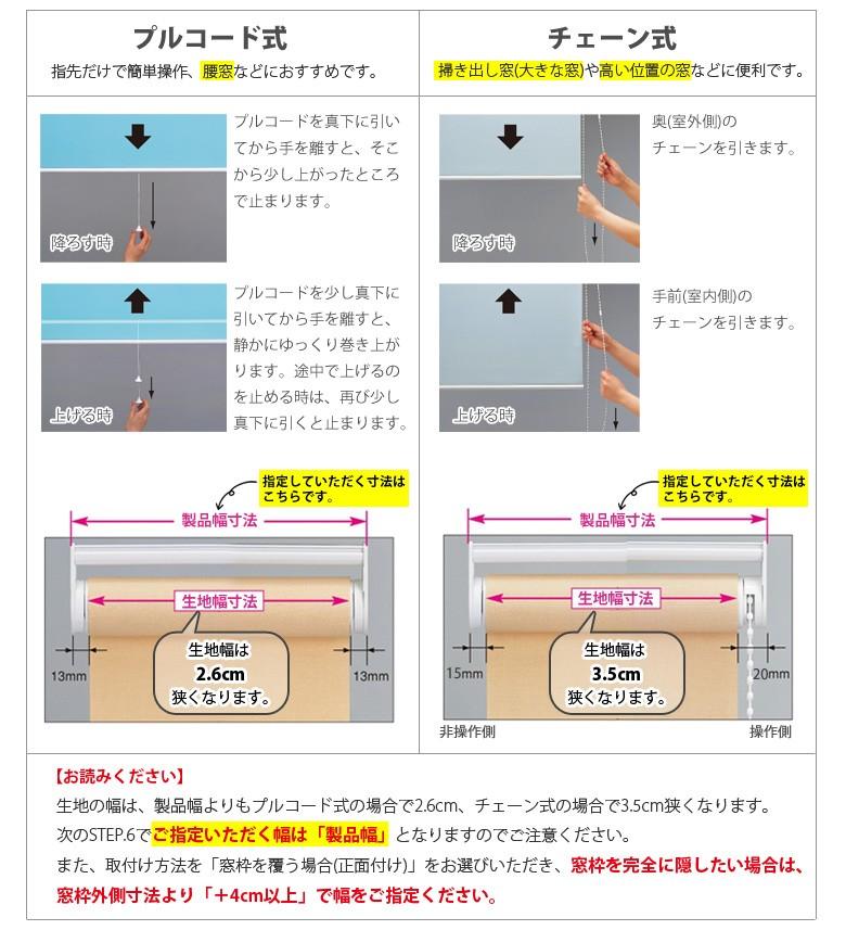ロールスクリーン 操作方法