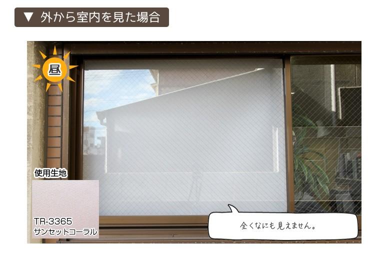 ロールスクリーン 遮光2級 防炎