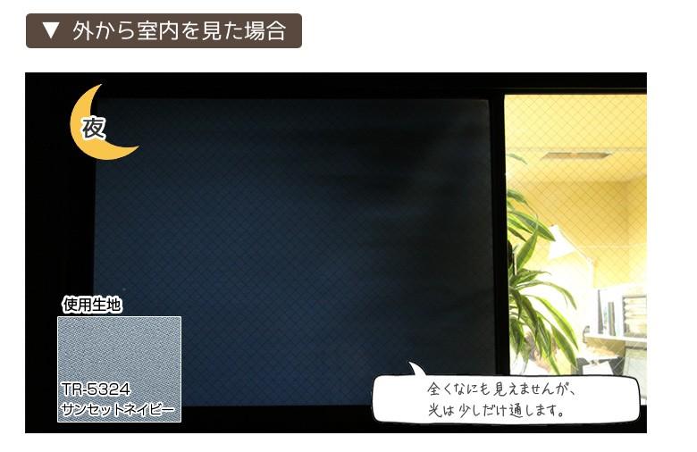 ロールスクリーン 遮光3級