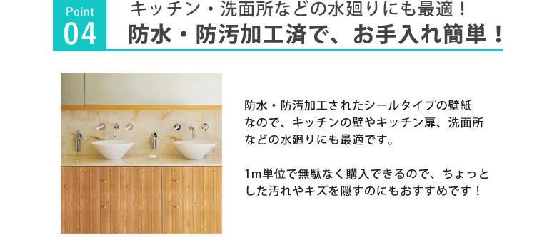 キッチン・洗面所などの水廻りにも最適 防水・防汚加工済みで、お手入れ簡単!