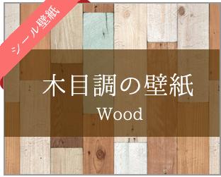 木目調の壁紙/シール壁紙